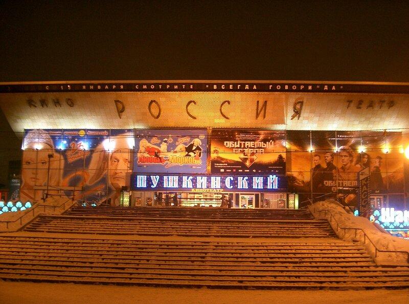 Москва, Пушкинская пл., 2. 18:00, Театр Россия.  Показать на карте.  Продажа билетов.