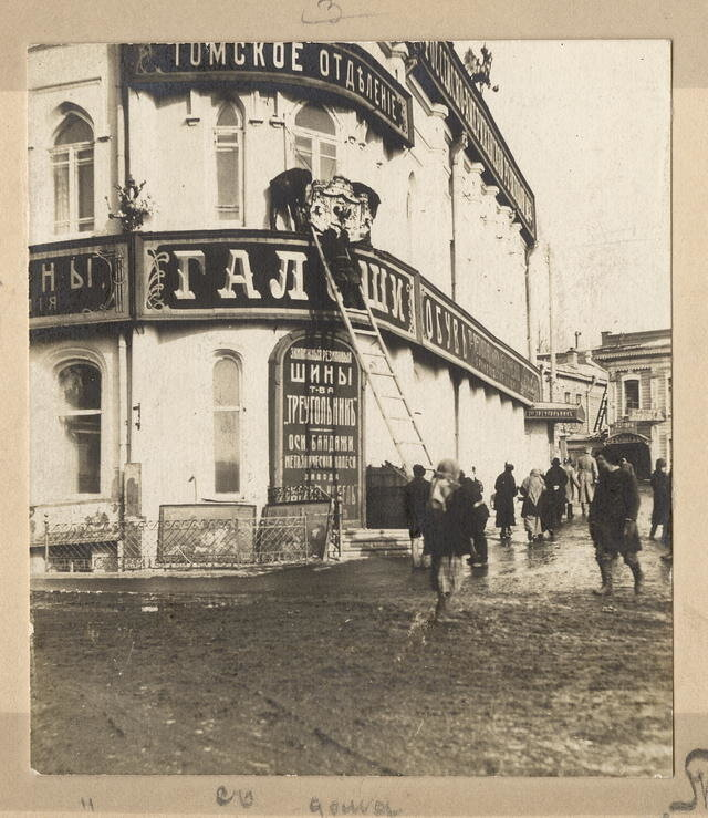 """Снятие царскои символики со здания товарищества """"Треугольник"""", 8 марта 1917 г."""