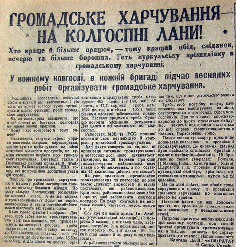 """Статья """"Громадське харчування - на колгоспні лани"""". """"Більшовик Полтавщини"""", 30 марта 1933 г."""