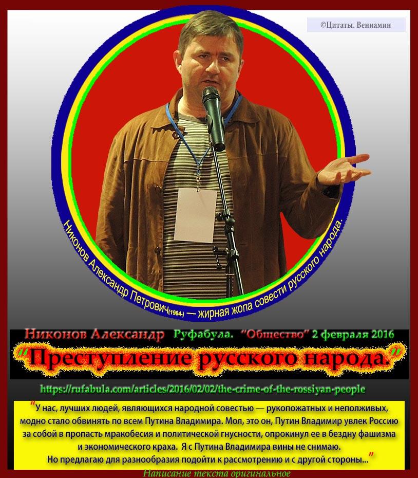 Никонов Александр Петрович — жирная жопа совести русского народа