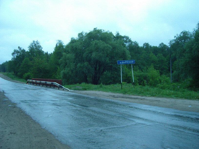 река Дырочная