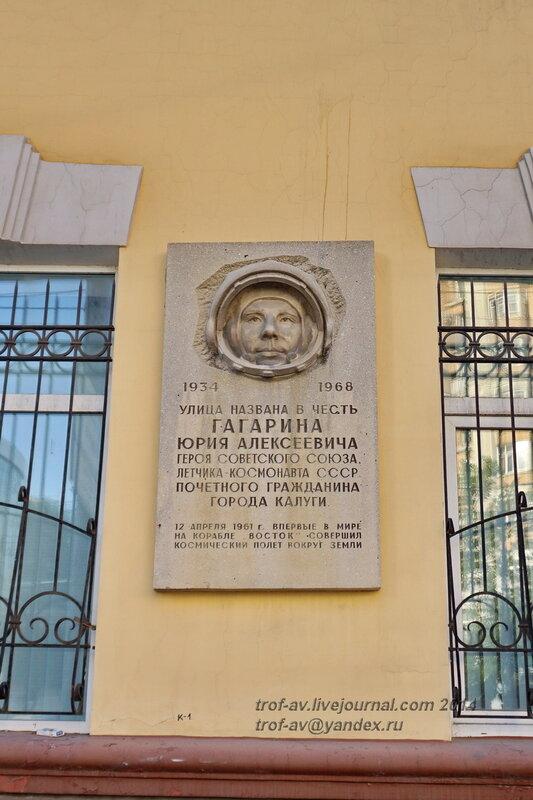 Памятная доска Гагарину на стене филиала МГТУ в Калуге