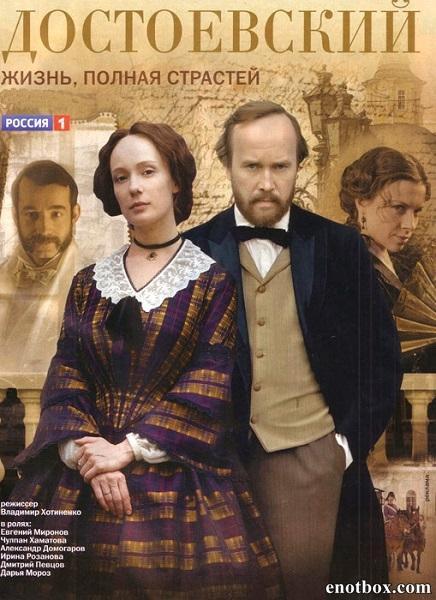 Достоевский (8 серий из 8) / 2010 / РУ / DVDRip (AVC)