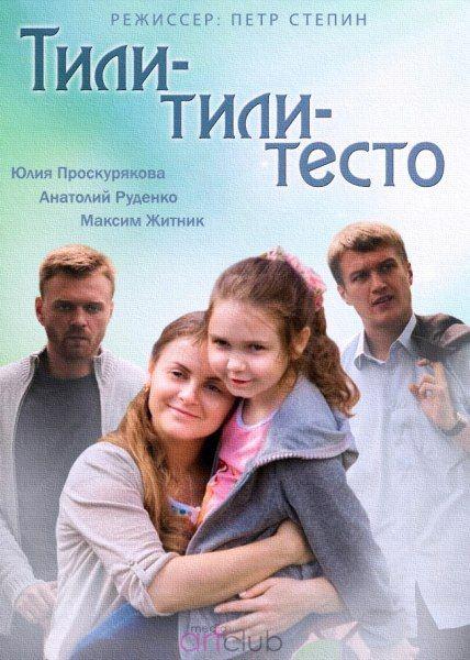 Тили-тили-тесто (2014) HDTVRip + SATRip