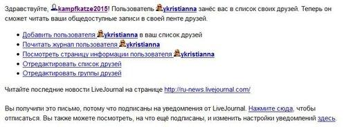 FireShot Screen Capture #3173 - 'Письмо «Пользователь ykristianna добавил вас в друзья!» — LiveJournal — Яндекс_Почта' - mail_yandex_ru_neo2__ncrnd=9412&uid=301530038&login=kampf-katze#message_2480000005933444691.jpg