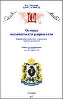 Книга Основы любительской радиосвязи. Версия 6.4