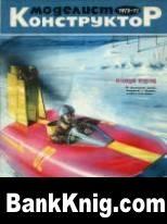 Журнал «Моделист-конструктор», 1975, №12