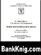 Книга Васюта-Беркут О.І. та ін. - Теорія бухгалтерського обліку: Навч. посіб.