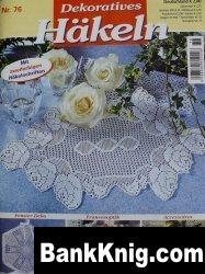 Журнал Dekoratives Hakeln №76