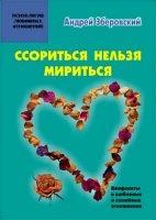 Книга Ссориться, нельзя, мириться! Конфликты в любовных и семейных отношениях
