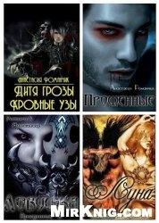 Книга Романчик Анастасия - Cобрание сочинений (5 книг)