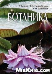 Книга Ботаника