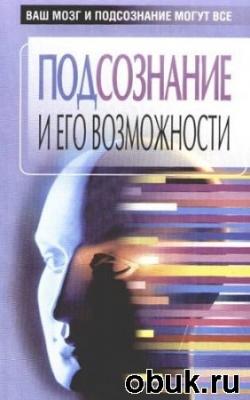 Любовь Орлова - Подсознание и Его Возможности (Аудиокнига)