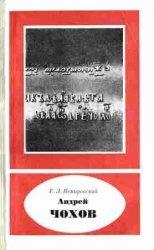 Книга Андрей Чохов