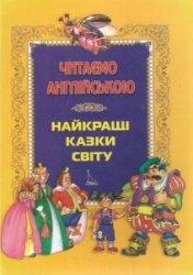 Читаємо англійською. Найкращі казки світу