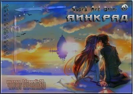 Книга Кавахара Рэки - Sword Art Online 1 , Айнкрад.