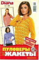 Журнал Маленькая Diana. Спецвыпуск №2 2009 Пуловеры и жакеты