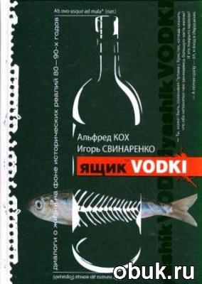 Книга Ящик водки