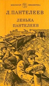 Книга Леонид Пантелеев Ленька Пантелеев
