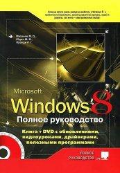 Книга Windows 8. Полное руководство
