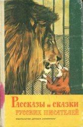 Книга Рассказы и сказки русских писателей