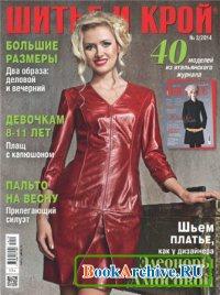 Книга Шитье и крой №3 2014 + выкройки