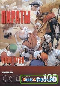 Журнал Новый Солдат № 105. Пираты 1660-1730.