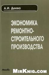 Книга Экономика ремонтно-строительного производства