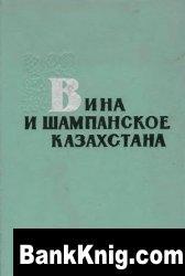 Книга Вина и шампанское Казахстана