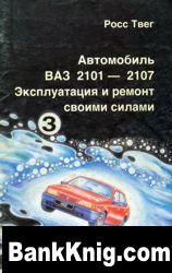 Книга Автомобиль ВАЗ 2101-2107. Эксплуатация и ремонт своими силами. Часть 3