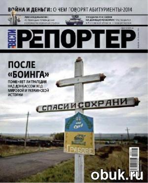 Журнал Вести. Репортер №26 (июль 2014)