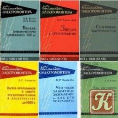 Книга Книга Библиотека электромонтера - cерия книг