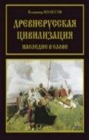 Книга Древнерусская цивилизация. Наследие в слове