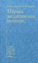 Книга Первая медицинская помощь