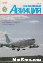 Журнал Гражданская авиация №12 1995
