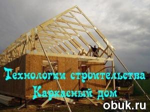 Книга Технологии строительства. Каркасный дом (2013) DVDRip