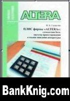 Книга ПЛИС фирмы ALTERA: элементная база, система проектирования и языки описания аппаратуры