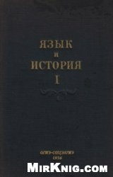 Язык и история. Сборник первый