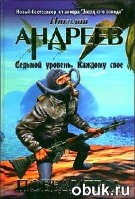 Книга Николай Андреев - Седьмой уровень. Каждому свое