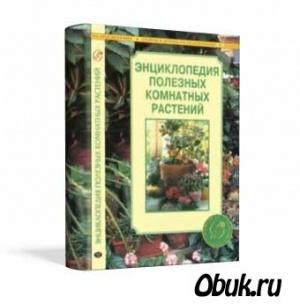 Книга Энциклопедия полезных комнатных растений