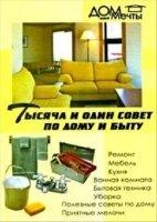 Аудиокнига Тысяча и один совет по дому и быту pdf 5,4Мб