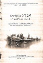 Самолет УТ-2М с мотором М-11Д. Техническое описание