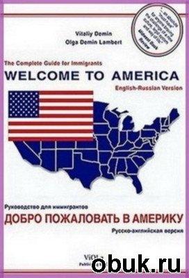 Книга Добро пожаловать в Америку. Полное руководство для иммигрантов