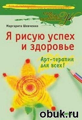 Книга Я рисую успех и здоровье. Арт-терапия для всех!