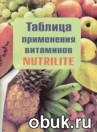 Книга Таблица применения витаминов NUTRILITE