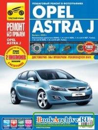 Книга Opel Astra J выпуска с 2009г. Руководство по эксплуатации, техническому обсуживанию и ремонту.