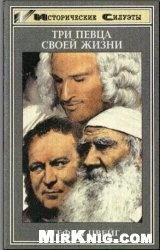 Книга Три певца своей жизни