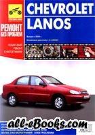 Книга Chevrolet Lanos. Руководство по эксплуатации, техническому обслуживанию и ремонту