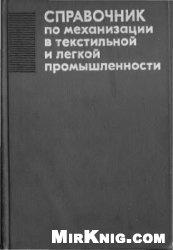 Книга Справочник по механизации в текстильной и легкой промышленности