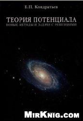 Книга Теория потенциала. Новые методы и задачи с решениями
